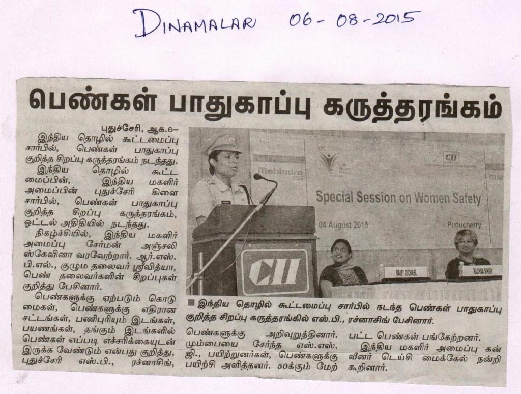Dinamalar_Women Safety