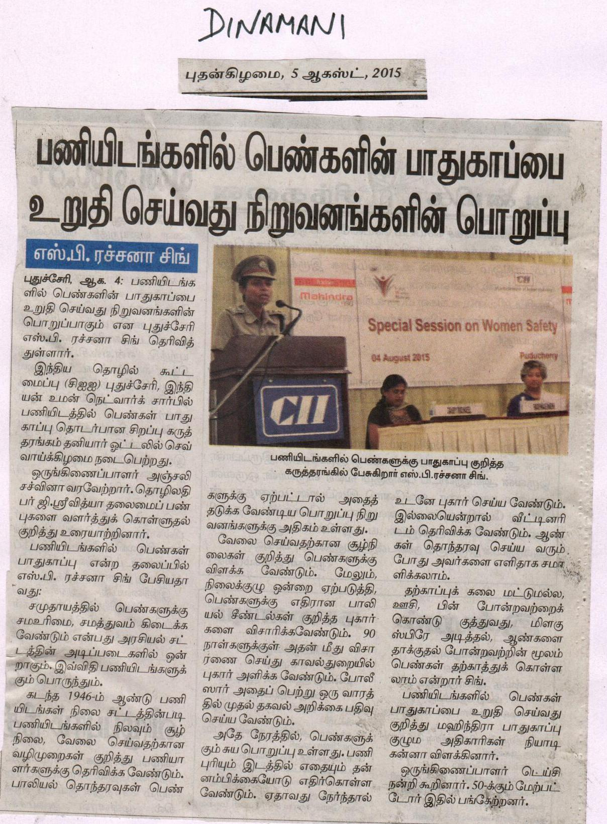 Dinamani_Women Safety Session